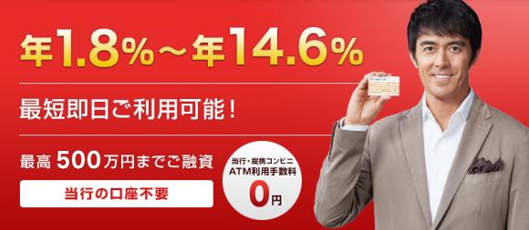 三菱UFJ銀行申し込み