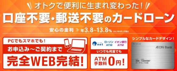 イオン銀行カードローン イメージ