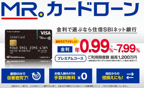 住信SBIネット銀行カードローン イメージ