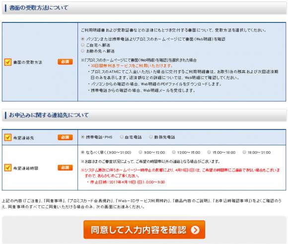 プロミス 申し込み画面3