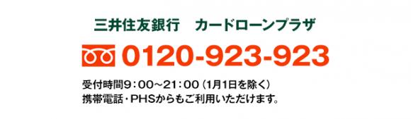 三井住友銀行カードローン フリーダイヤル