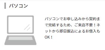 アコム申し込み方法 パソコン
