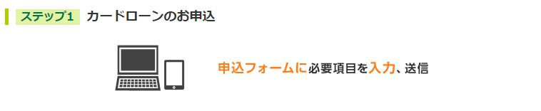 三井住友銀行 カードローン申し込み 流れ