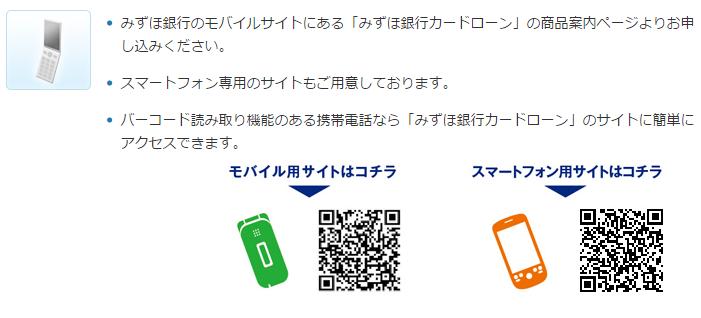 みずほ銀行カードローン申し込み方法 WEB