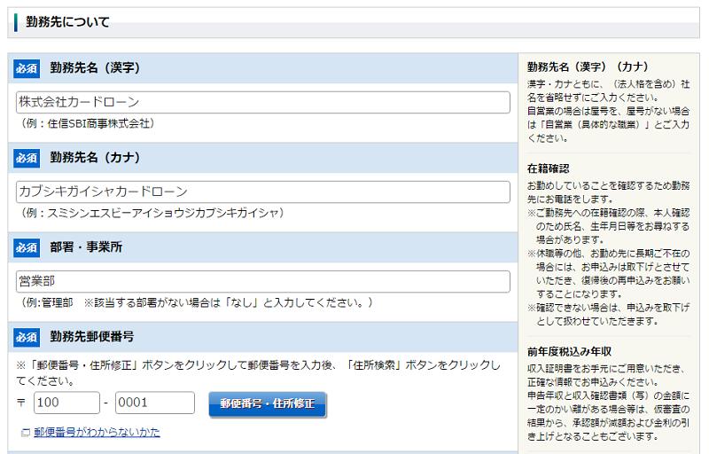 住信SBIネット銀行カードローン申し込み 流れ