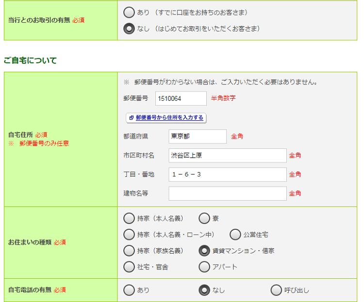 三井住友銀行カードローン審査 手順
