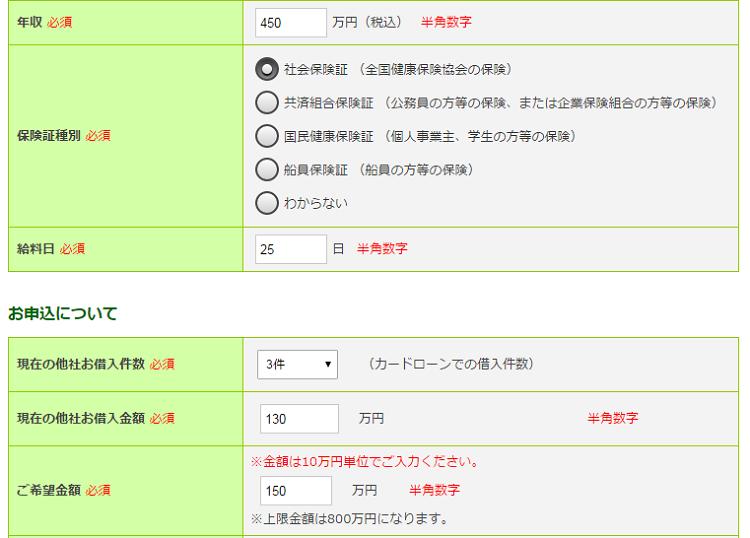 三井住友銀行カードローン申し込み 手順