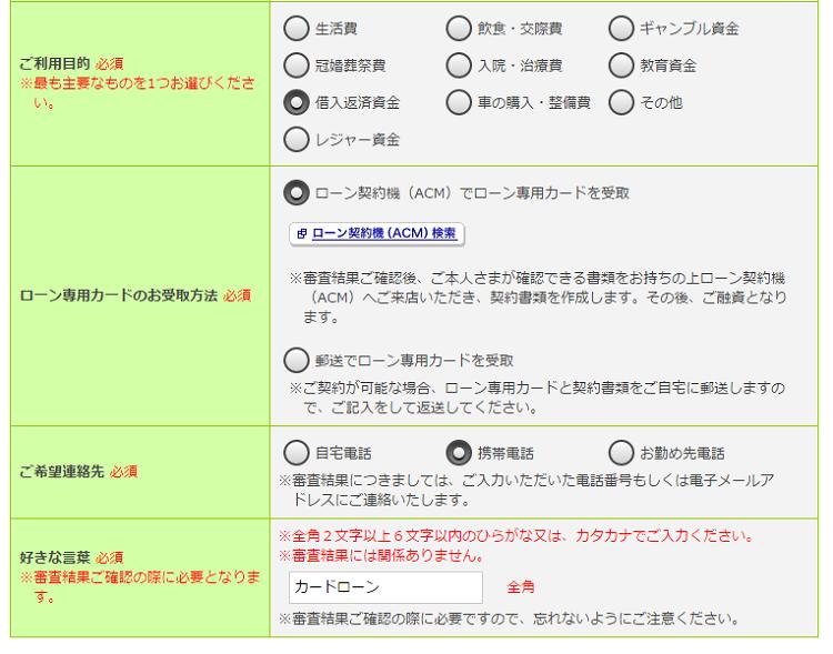 三井住友銀行カードローン審査 申し込み 手順