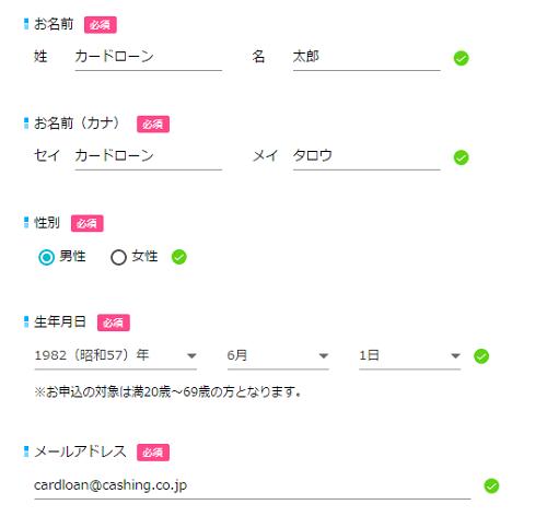 カードローン 審査SMBCモビット手順
