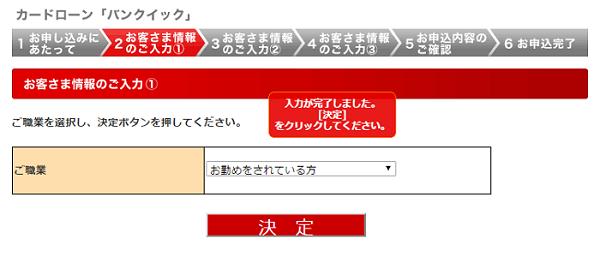 三菱UFJ銀行カードローン審査 手順