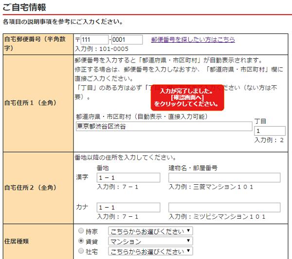 三菱UFJ銀行カードローン申し込み 手順