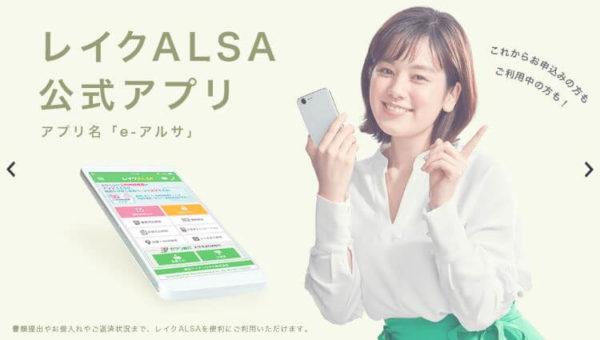 レイクALSA アプリ e-アルサ